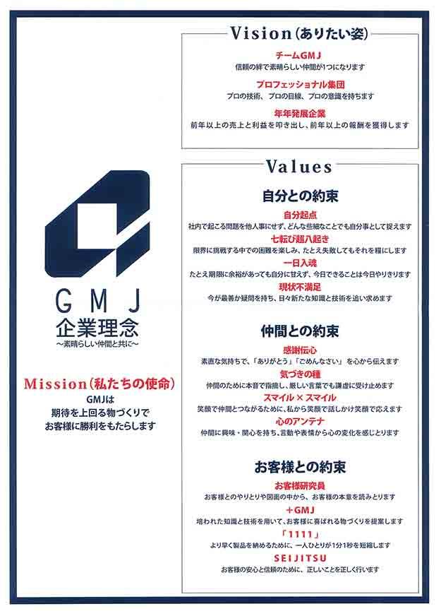 株式会社GMJ企業理念