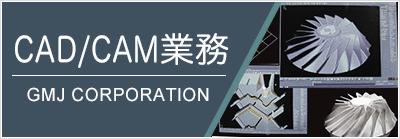 CAD/CAM業務