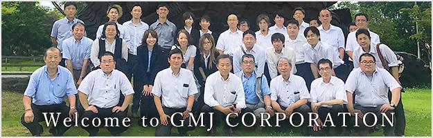 株式会社GMJへようこそ