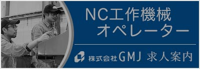 (1)NC工作機械オペレーター