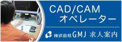 (4)CAD/CAMオペレーター